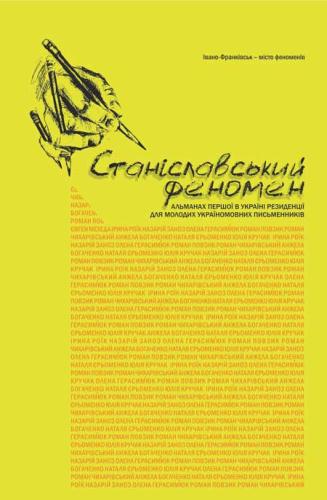 Книга Станіславський феномен