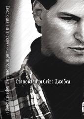 Становлення Стіва Джобса - фото обкладинки книги