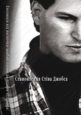 Становлення Стіва Джобса - фото книги