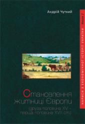 Становлення житниці Європи. Кн. 2 - фото обкладинки книги