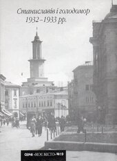 Станиславів і голодомор - фото обкладинки книги