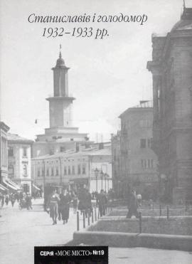 Книга Станиславів і голодомор