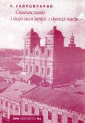 Станиславів і його пам'ятки з давніх часів - фото обкладинки книги
