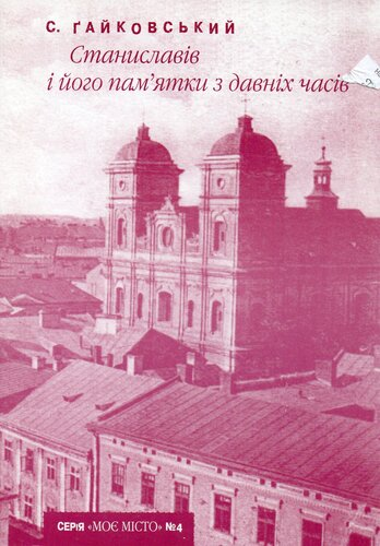 Книга Станиславів і його пам'ятки з давніх часів