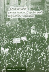 Станиславів у часи Західно-Української Народної Республіки - фото обкладинки книги