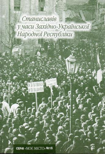 Книга Станиславів у часи Західно-Української Народної Республіки