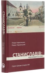 Станиславів: віднайдені історії - фото обкладинки книги