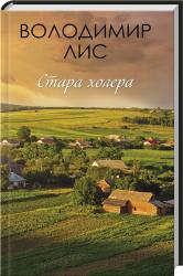 Книга Стара холера
