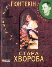 Стара хвороба - фото обкладинки книги