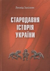 Стародавня історія України - фото обкладинки книги