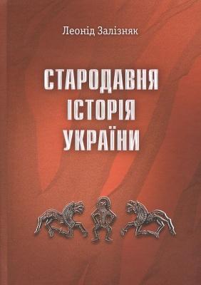 Книга Стародавня історія України