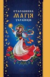 Старовинна магія українців - фото обкладинки книги
