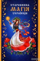 Книга Старовинна магія українців