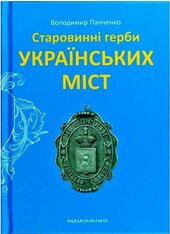 Старовинні герби українських міст - фото обкладинки книги