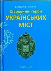 Старовинні герби українських міст