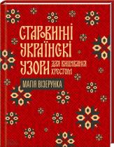 Старовинні українські узори для вишивання хрестом