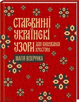 Книга Старовинні українські узори для вишивання хрестом