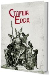 Старша Едда - фото обкладинки книги