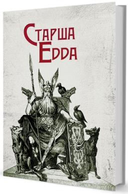 Старша Едда - фото книги