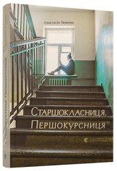 Старшокласниця-першокурсниця - фото обкладинки книги