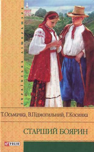 Книга Старший боярин