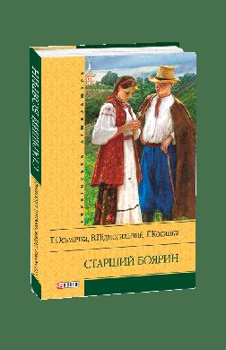 Старший боярин - фото книги