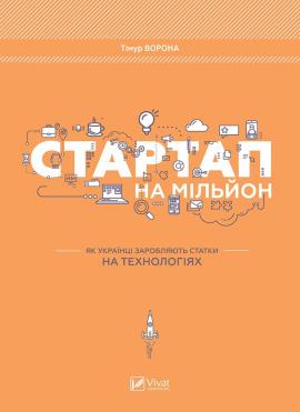 Стартап на мільйон. Як українці заробляють статки на технологіях - фото книги