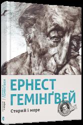 Старий і море - фото обкладинки книги