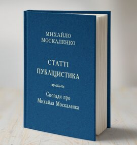 Статті. Публіцистика. Спогади про Михайла Москаленка - фото книги