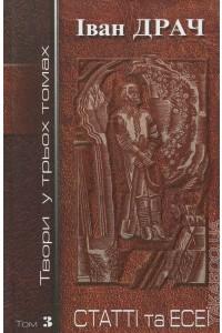 Книга Статті та Есеї