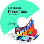 Статистика - фото обкладинки книги