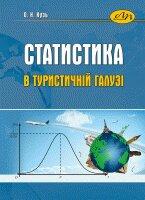 Статистика в туристичній галузі - фото обкладинки книги
