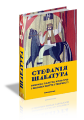 Стефанія Шабатура - фото обкладинки книги