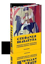 Книга Стефанія Шабатура