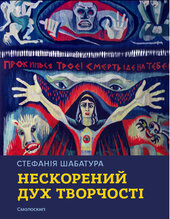 Стефанія Шабатура: Нескорений дух творчості - фото обкладинки книги