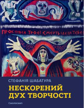Стефанія Шабатура: Нескорений дух творчості - фото книги