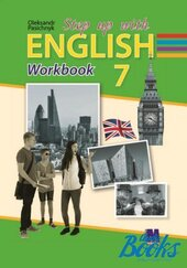 Step Up with English 7: Workbook - фото обкладинки книги
