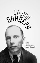 Степан Бандера...коли один скаже: Слава Україні! - фото обкладинки книги