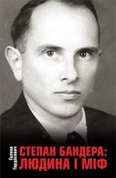 Степан Бандера: людина і міф - фото обкладинки книги
