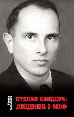 Степан Бандера. Людина і міф - фото книги