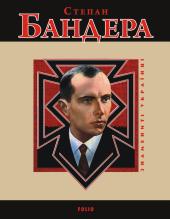 Степан Бандера. Знамениті українці - фото обкладинки книги