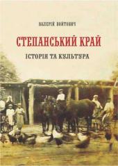Степанський край. Історія та культура - фото обкладинки книги