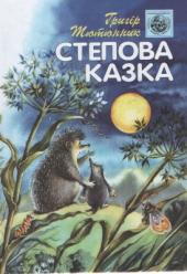 Степова казка - фото обкладинки книги