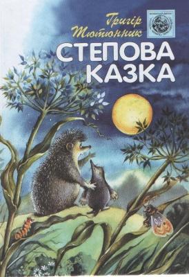 Книга Степова казка
