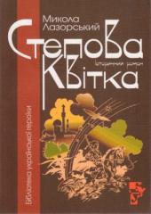 Степова квітка - фото обкладинки книги