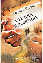Стежка в долонях - фото обкладинки книги