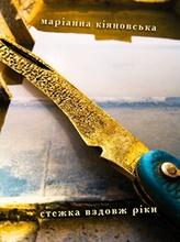 Стежка вздовж ріки - фото обкладинки книги