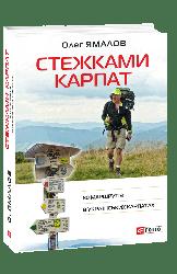 Стежками Карпат - фото обкладинки книги