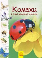 Стежками природи. Комахи й інші маленькі істоти - фото обкладинки книги