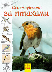Стежками природи. Спостерігаємо за птахами - фото обкладинки книги